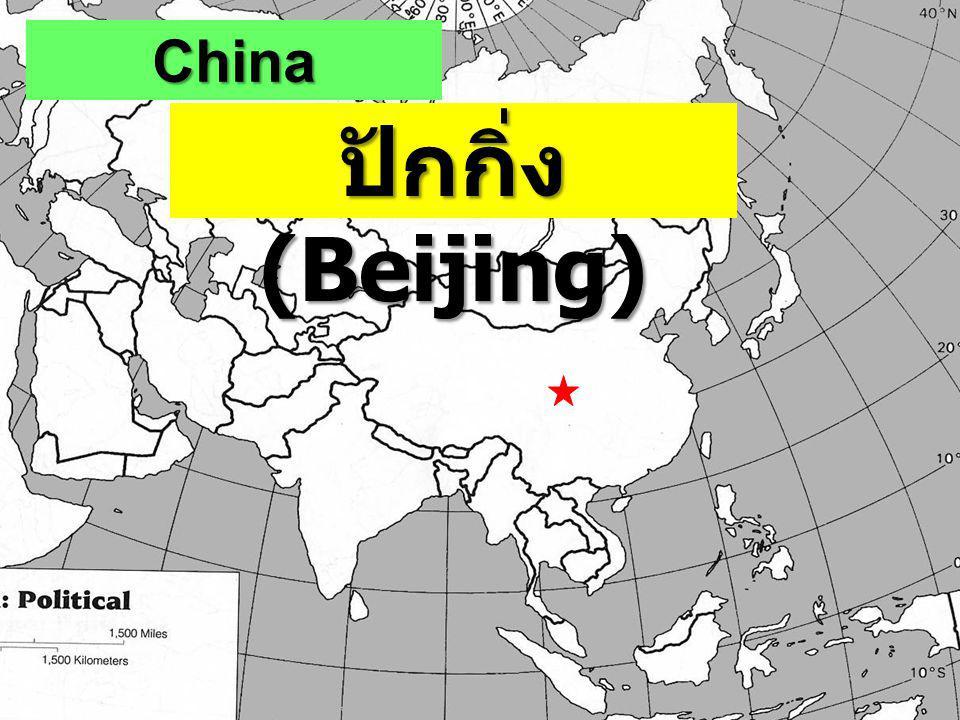 China ปักกิ่ง (Beijing)