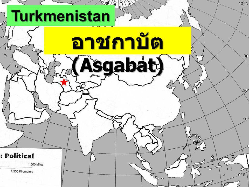 Turkmenistan อาชกาบัต (Asgabat)