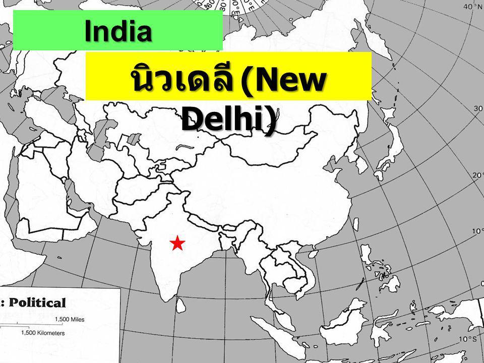 India นิวเดลี (New Delhi)