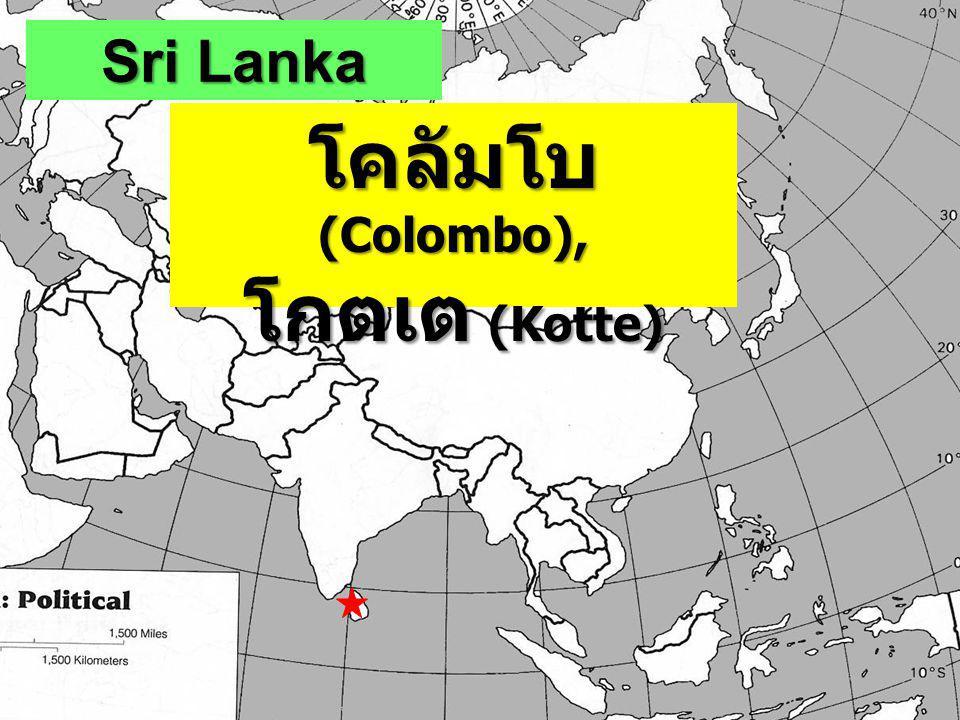 Sri Lanka โคลัมโบ (Colombo), โกตเต (Kotte)