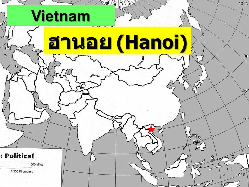 Vietnam ฮานอย (Hanoi)