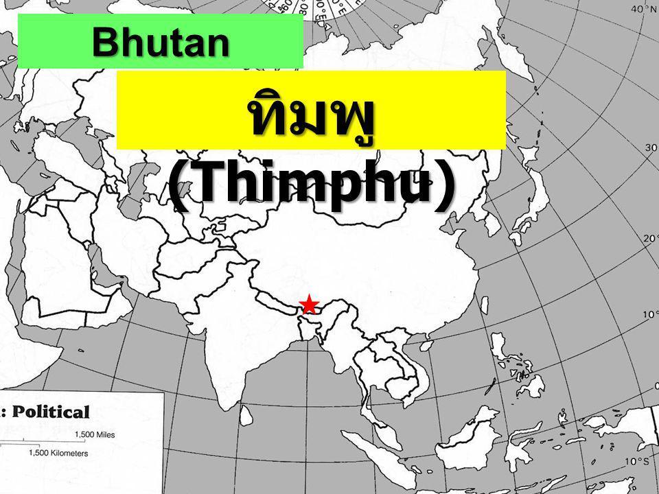 Bhutan ทิมพู (Thimphu)