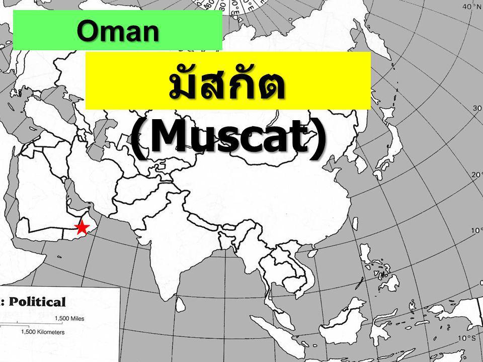 Oman มัสกัต (Muscat)
