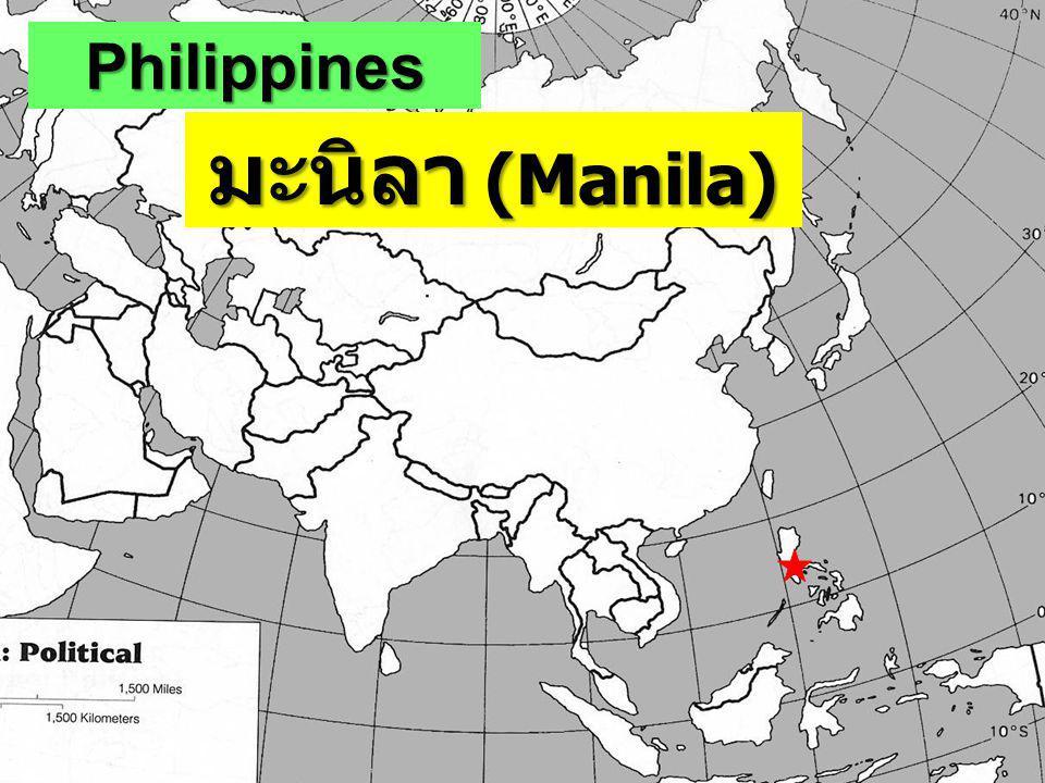 Philippines มะนิลา (Manila)