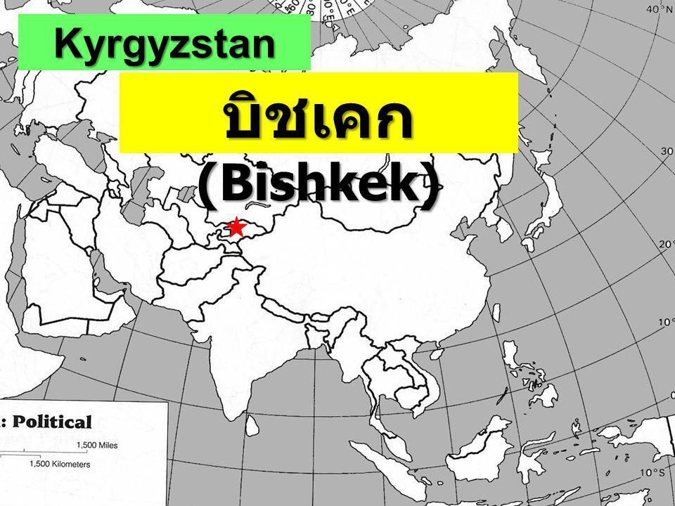 Kyrgyzstan บิชเคก (Bishkek)