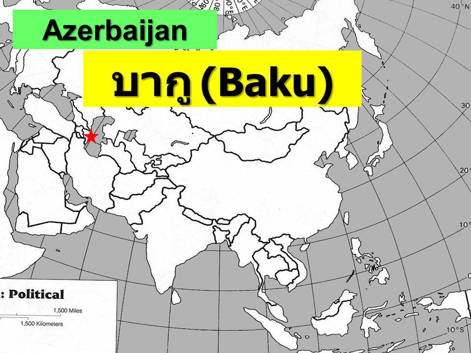 Azerbaijan บากู (Baku)