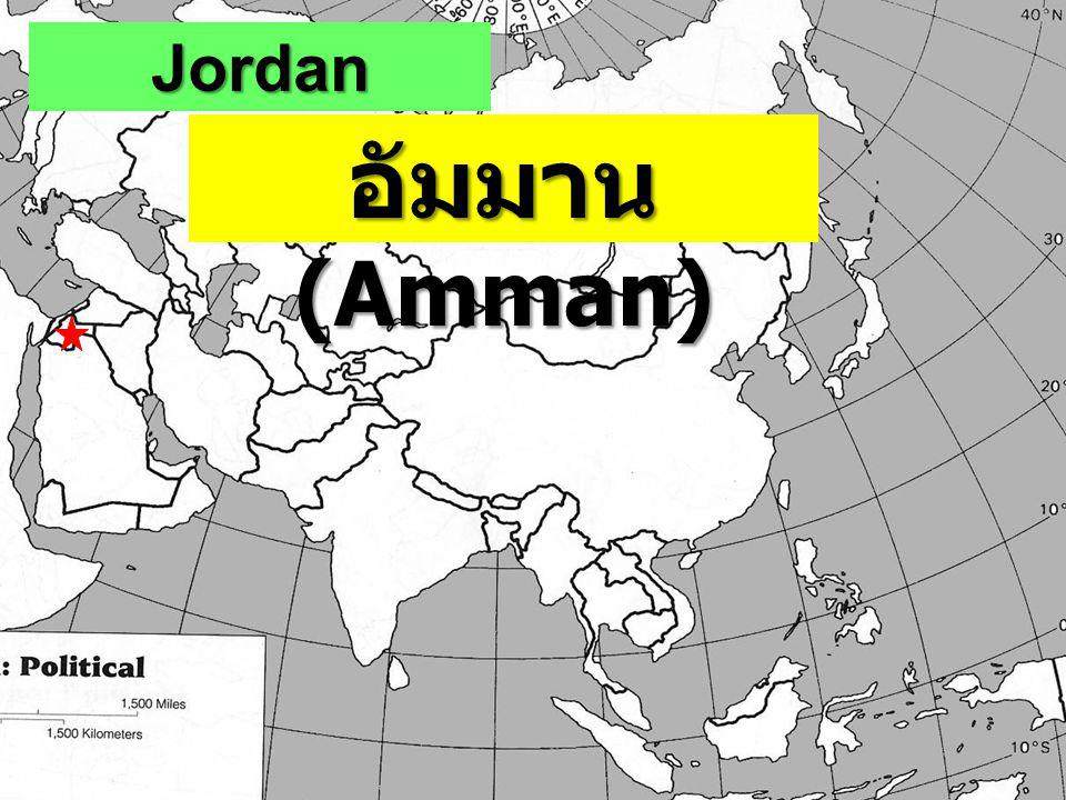 Jordan อัมมาน (Amman)