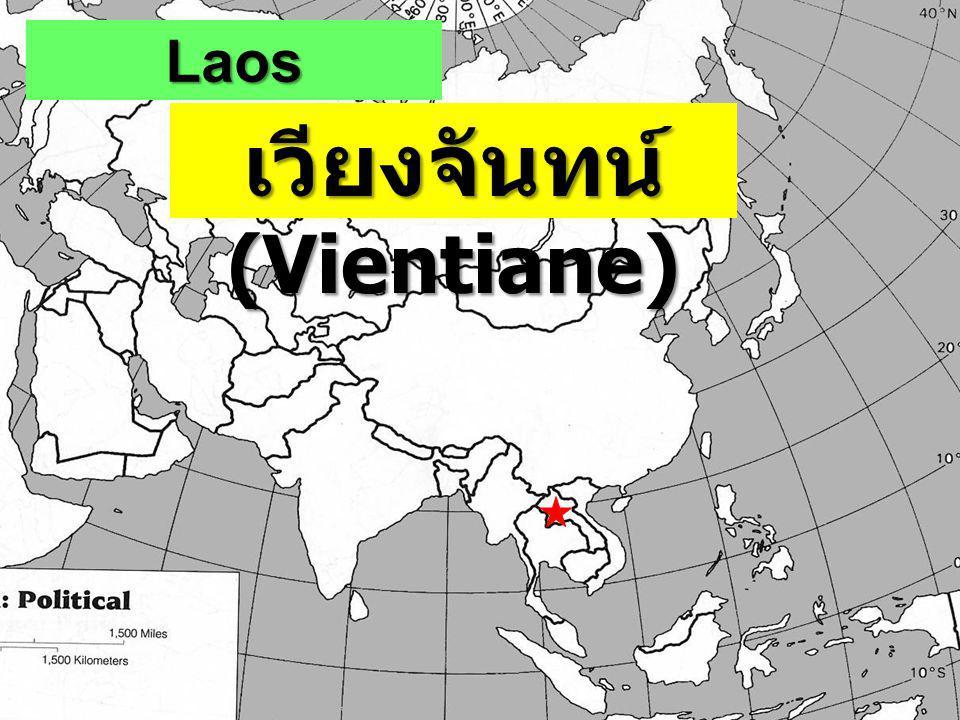 Laos เวียงจันทน์ (Vientiane)