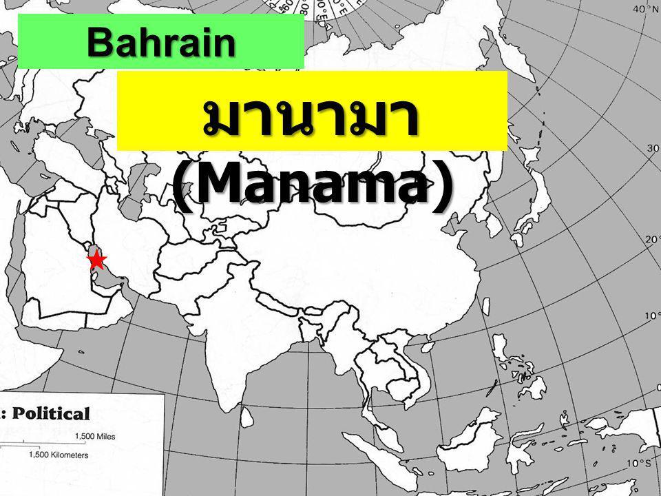 Bahrain มานามา (Manama)