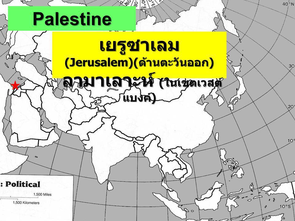 Palestine เยรูซาเลม (Jerusalem)( ด้านตะวันออก ) ลามาเลาะห์ ( ในเขตเวสต์ แบงค์ )