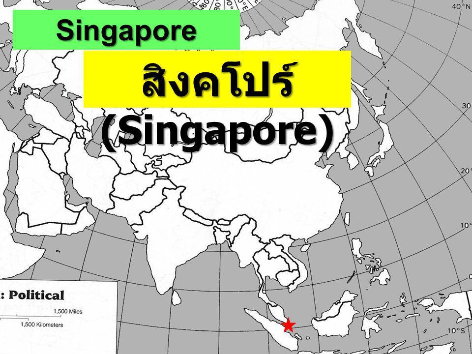 Singapore สิงคโปร์ (Singapore)