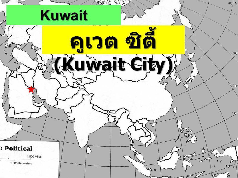 Kuwait คูเวต ซิตี้ (Kuwait City)