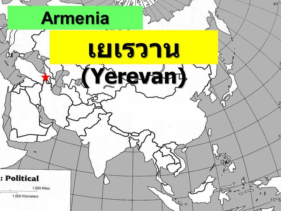 Armenia เยเรวาน (Yerevan)