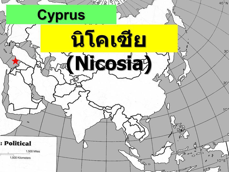 Cyprus นิโคเซีย (Nicosia)