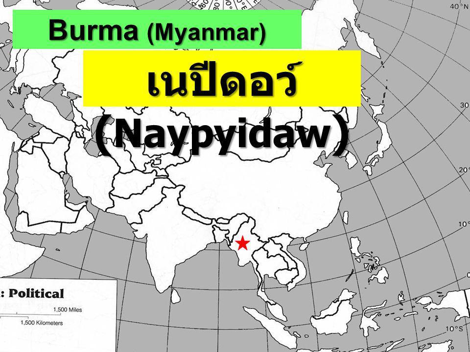 Burma (Myanmar) เนปีดอว์ ( Naypyidaw )