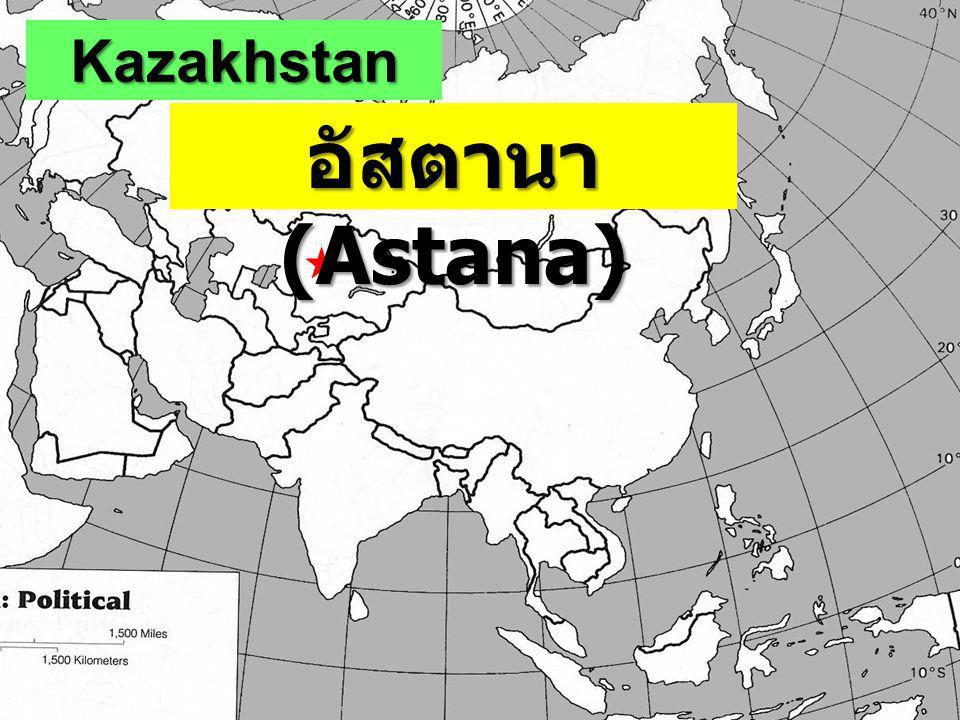 Tajikistan ดูชานเบ (Dushanbe)