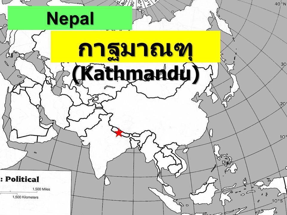 Nepal กาฐมาณฑุ (Kathmandu)