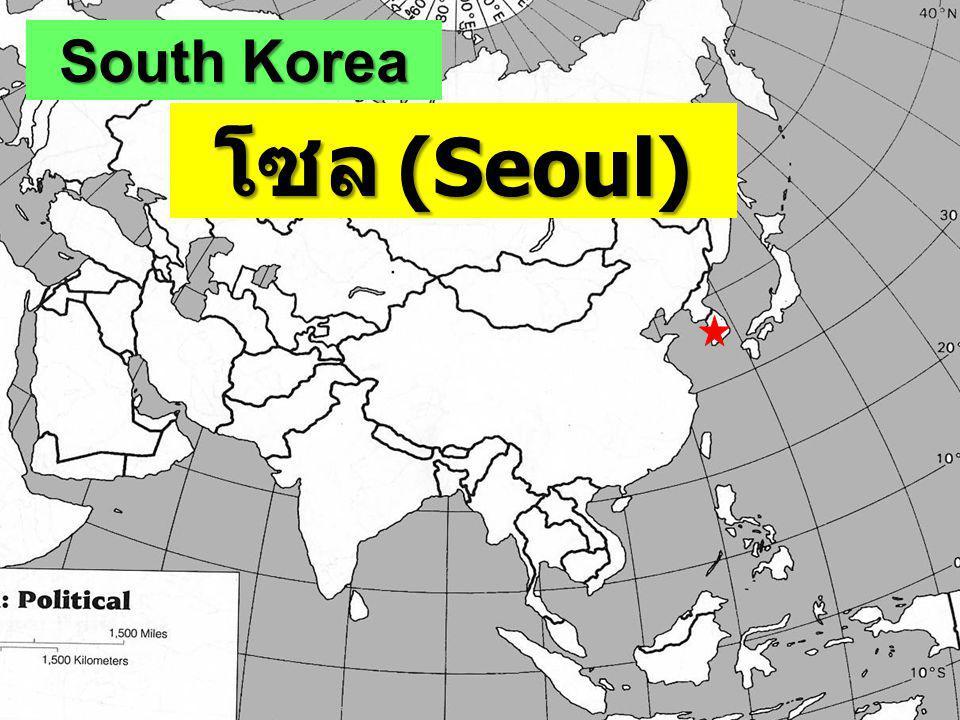 South Korea โซล (Seoul)