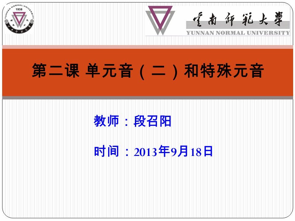 教师:段召阳 时间: 2013 年 9 月 18 日 第二课 单元音(二)和特殊元音