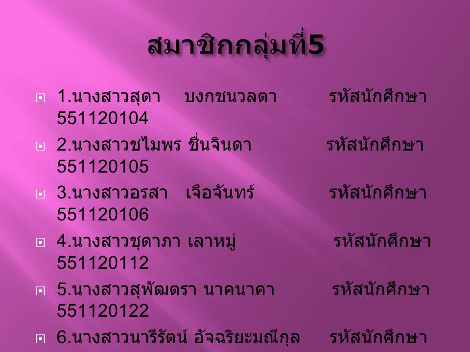  1. นางสาวสุดา บงกชนวลตา รหัสนักศึกษา 551120104  2.