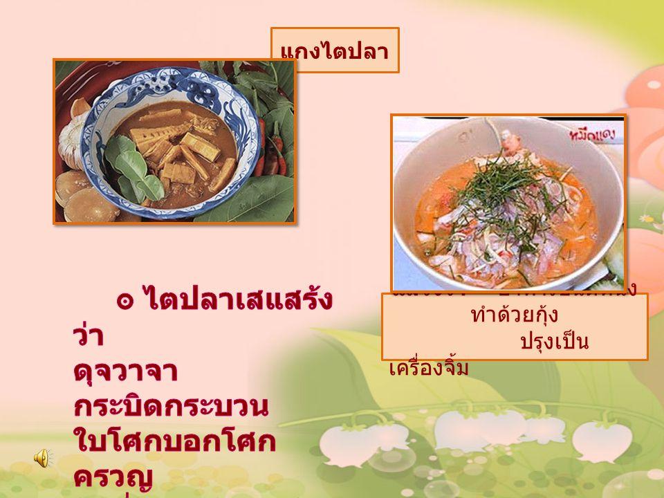 แสร้งว่า = อาหารชนิดหนึ่ง ทำด้วยกุ้ง ปรุงเป็น เครื่องจิ้ม แกงไตปลา