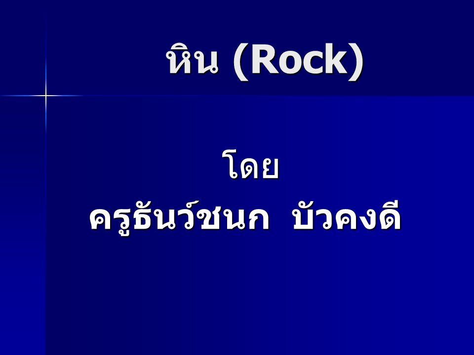หิน (Rock) โดย โดย ครูธันว์ชนก บัวคงดี
