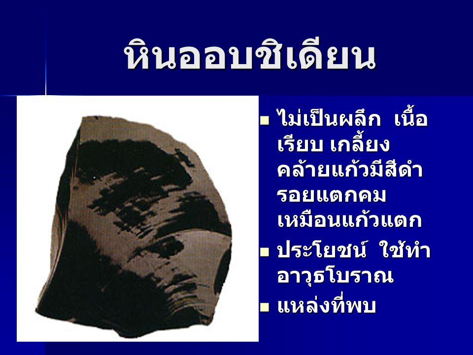 หินออบชิเดียน ไม่เป็นผลึก เนื้อ เรียบ เกลี้ยง คล้ายแก้วมีสีดำ รอยแตกคม เหมือนแก้วแตก ไม่เป็นผลึก เนื้อ เรียบ เกลี้ยง คล้ายแก้วมีสีดำ รอยแตกคม เหมือนแก
