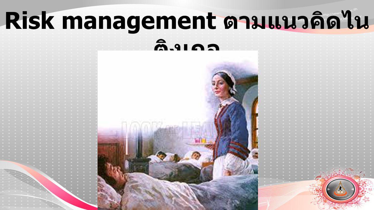 Risk management ตามแนวคิดไน ติงเกล
