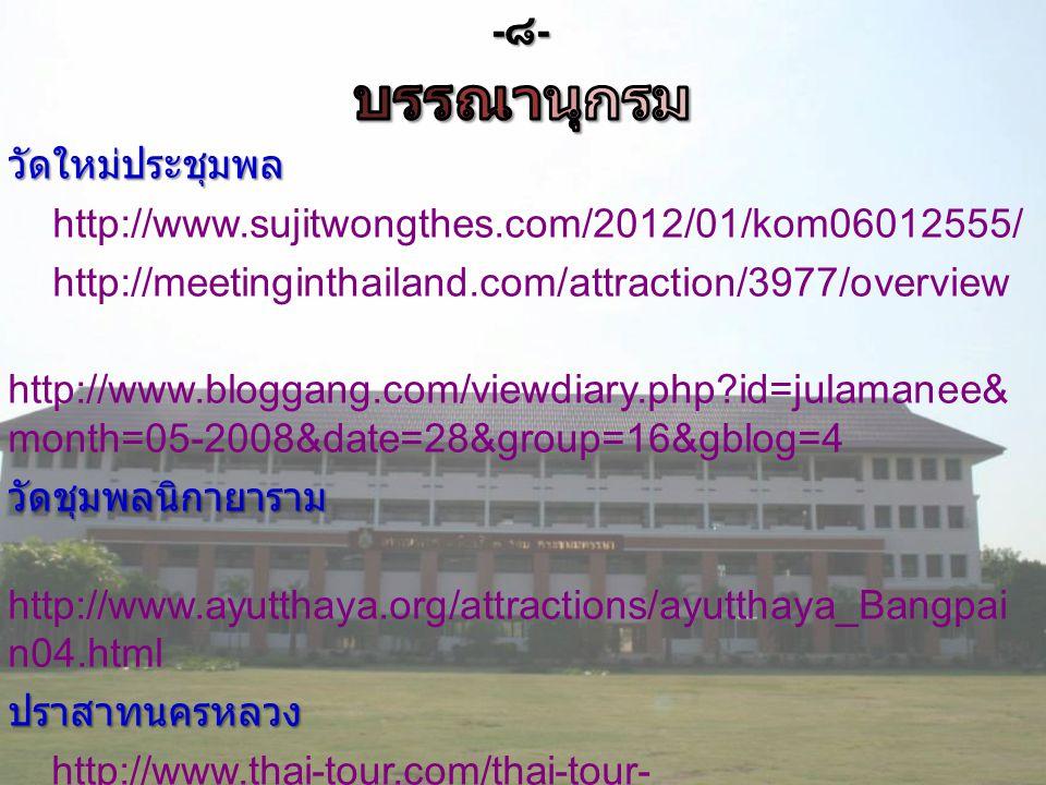 วัดใหม่ประชุมพล http://www.sujitwongthes.com/2012/01/kom06012555/ http://meetinginthailand.com/attraction/3977/overview http://www.bloggang.com/viewdi