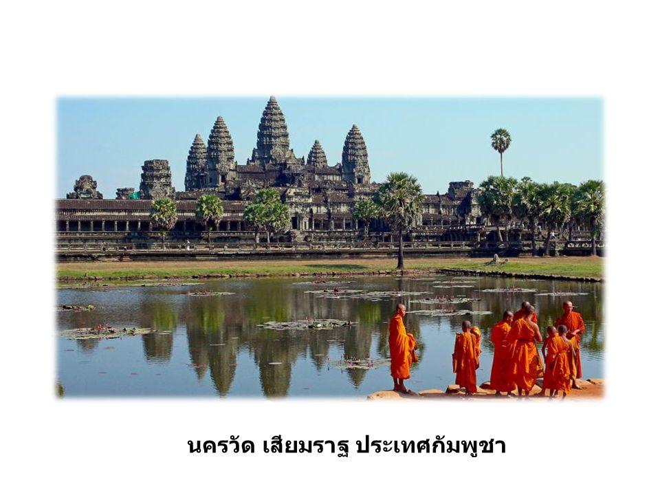นครวัด เสียมราฐ ประเทศกัมพูชา