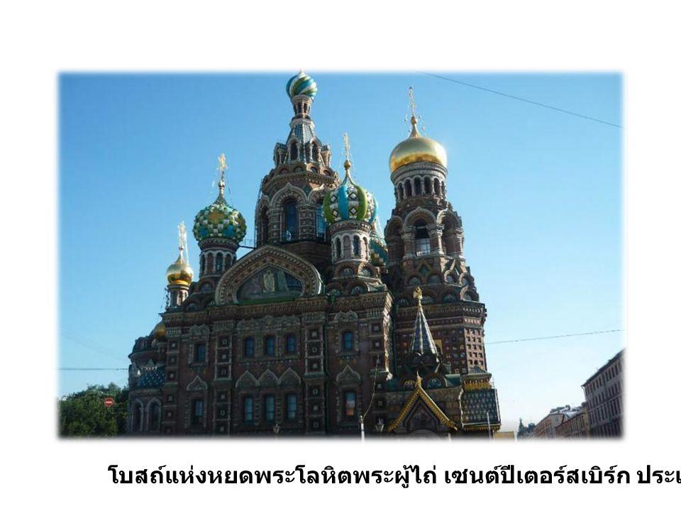 โบสถ์แห่งหยดพระโลหิตพระผู้ไถ่ เซนต์ปีเตอร์สเบิร์ก ประเทศรัสเซีย