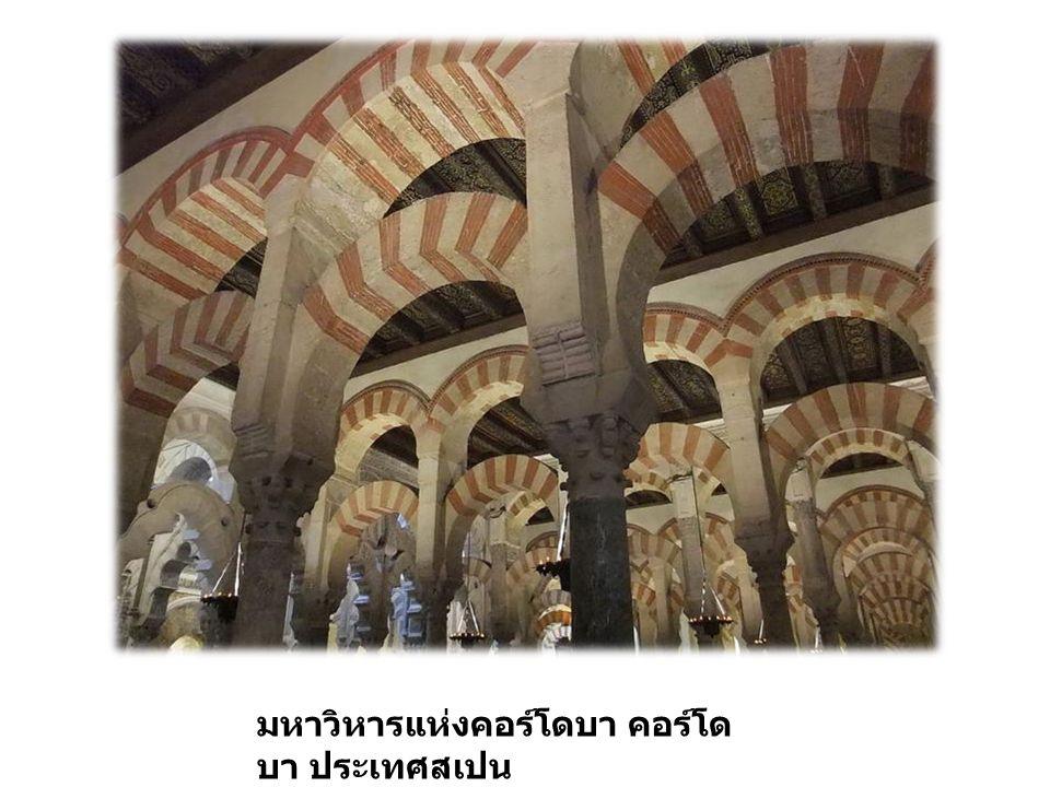 มหาวิหารแห่งคอร์โดบา คอร์โด บา ประเทศสเปน