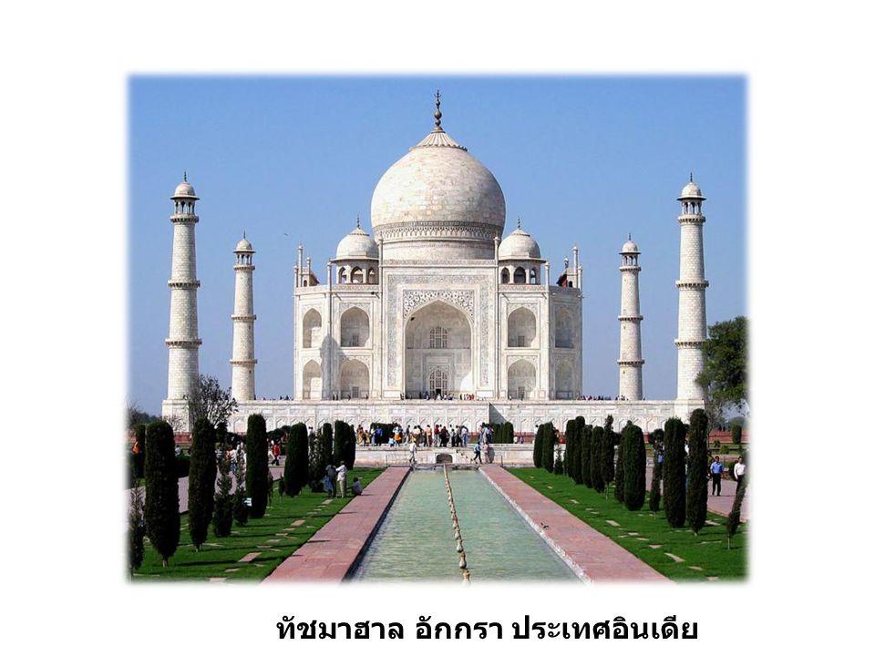 ทัชมาฮาล อักกรา ประเทศอินเดีย