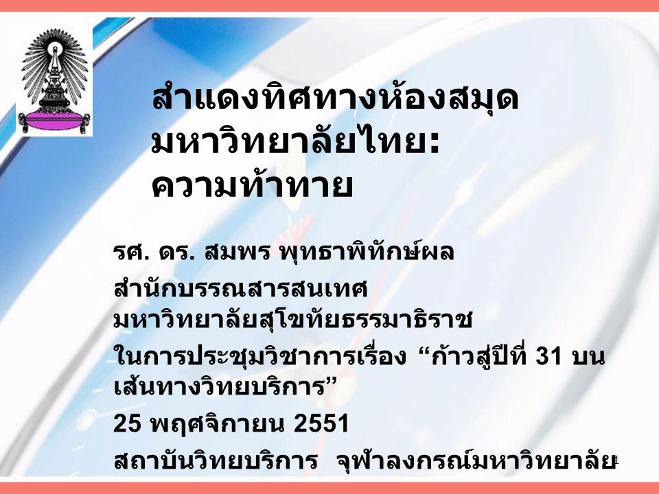 สำแดงทิศทางห้องสมุด มหาวิทยาลัยไทย : ความท้าทาย รศ.