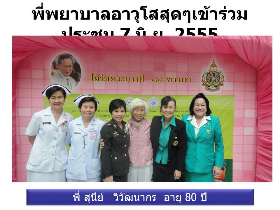 พี่พยาบาลอาวุโสสุดๆเข้าร่วม ประชุม 7 มิ. ย. 2555 พี่ สุนีย์ วิวัฒนากร อายุ 80 ปี