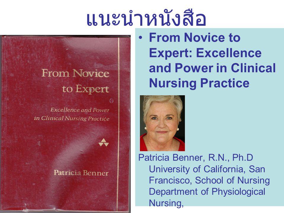 แนะนำหนังสือ From Novice to Expert: Excellence and Power in Clinical Nursing Practice Patricia Benner, R.N., Ph.D University of California, San Franci