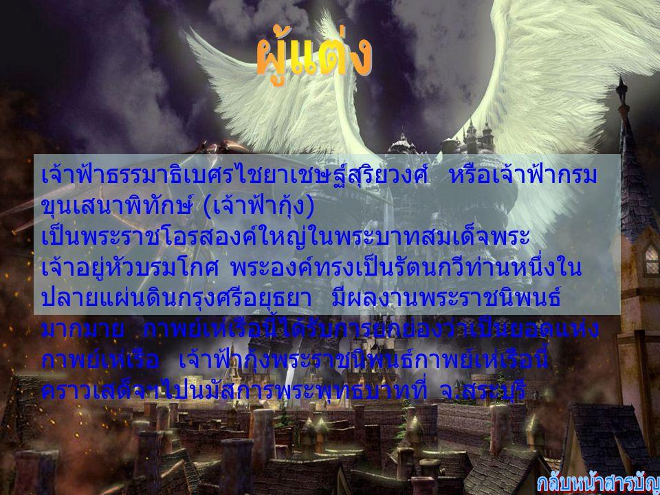 เจ้าฟ้าธรรมาธิเบศรไชยาเชษฐ์สุริยวงศ์ หรือเจ้าฟ้ากรม ขุนเสนาพิทักษ์ ( เจ้าฟ้ากุ้ง ) เป็นพระราชโอรสองค์ใหญ่ในพระบาทสมเด็จพระ เจ้าอยู่หัวบรมโกศ พระองค์ทร