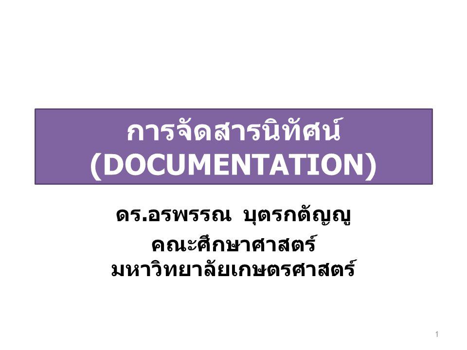 การจัดสารนิทัศน์ (DOCUMENTATION) ดร. อรพรรณ บุตรกตัญญู คณะศึกษาศาสตร์ มหาวิทยาลัยเกษตรศาสตร์ 1