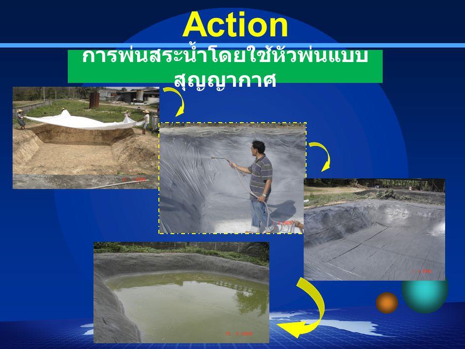 การพ่นสระน้ำโดยใช้หัวพ่นแบบ สุญญากาศ Action
