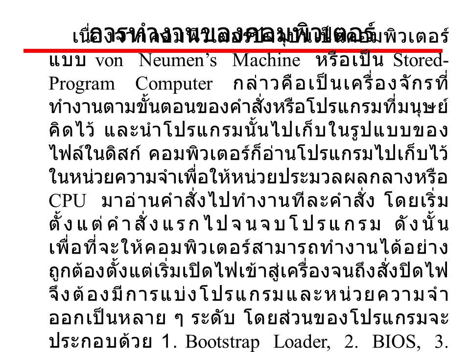 การทำงานของคอมพิวเตอร์ เนื่องจากคอมพิวเตอร์ปัจจุบันเป็นคอมพิวเตอร์ แบบ von Neumen's Machine หรือเป็น Stored- Program Computer กล่าวคือเป็นเครื่องจักรท