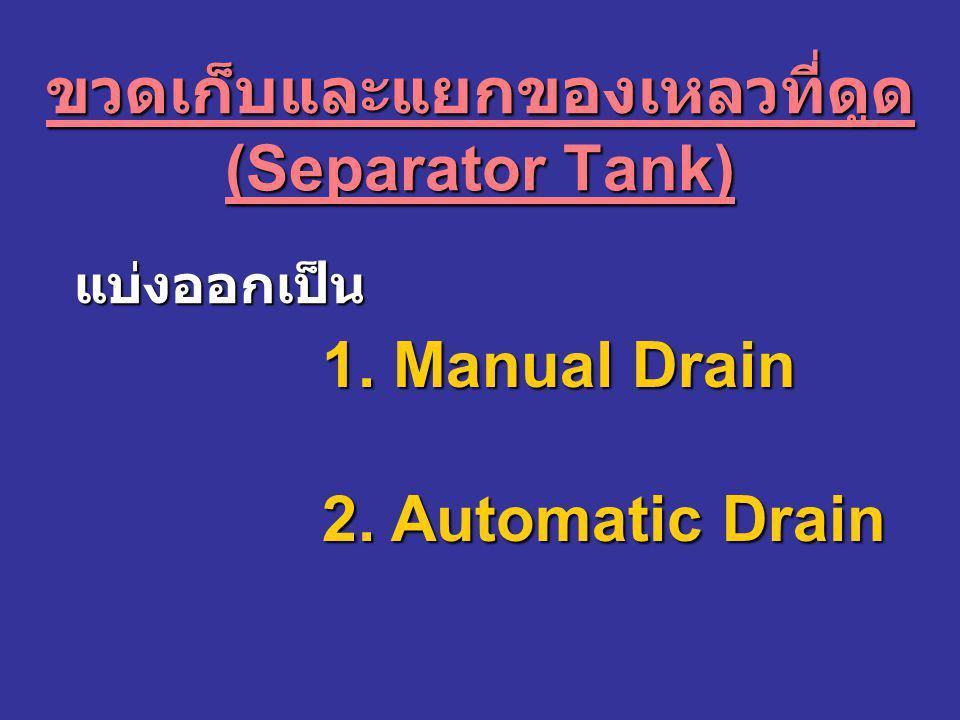 ขวดเก็บและแยกของเหลวที่ดูด (Separator Tank) 1. Manual Drain 2. Automatic Drain แบ่งออกเป็น