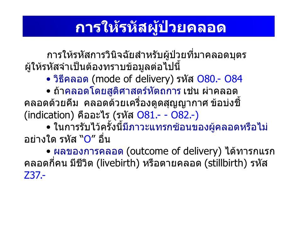การให้รหัสการวินิจฉัยสำหรับผู้ป่วยที่มาคลอดบุตร ผู้ให้รหัสจำเป็นต้องทราบข้อมูลต่อไปนี้ วิธีคลอด (mode of delivery) รหัส O80.- O84 ถ้าคลอดโดยสูติศาสตร์
