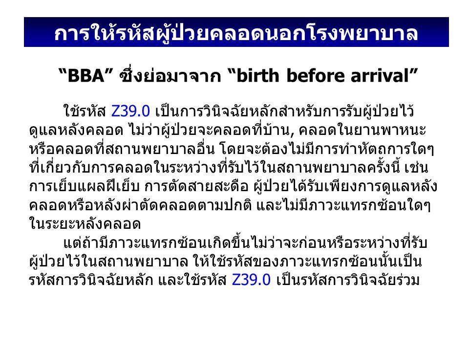 """การให้รหัสผู้ป่วยคลอดนอกโรงพยาบาล """"BBA"""" ซึ่งย่อมาจาก """"birth before arrival"""" ใช้รหัส Z39.0 เป็นการวินิจฉัยหลักสำหรับการรับผู้ป่วยไว้ ดูแลหลังคลอด ไม่ว่"""