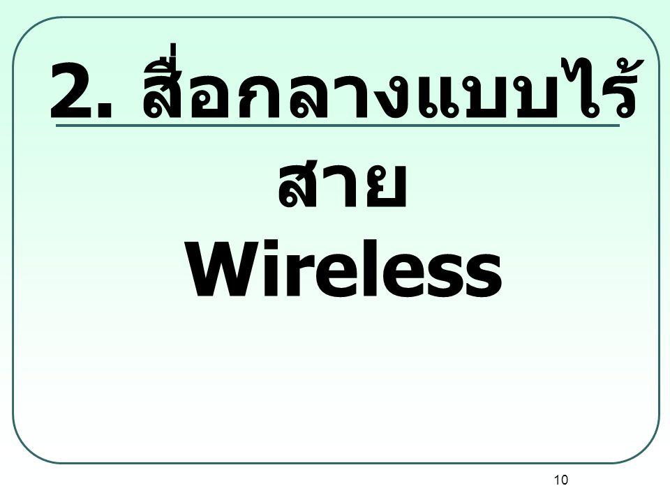 10 2. สื่อกลางแบบไร้ สาย Wireless