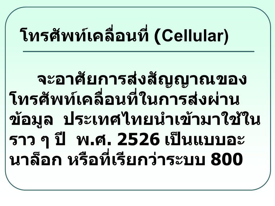จะอาศัยการส่งสัญญาณของ โทรศัพท์เคลื่อนที่ในการส่งผ่าน ข้อมูล ประเทศไทยนำเข้ามาใช้ใน ราว ๆ ปี พ. ศ. 2526 เป็นแบบอะ นาล็อก หรือที่เรียกว่าระบบ 800 โทรศั