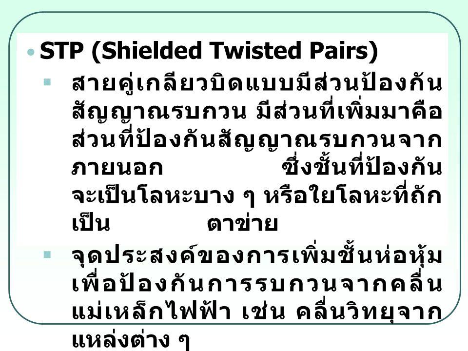 STP (Shielded Twisted Pairs)  สายคู่เกลียวบิดแบบมีส่วนป้องกัน สัญญาณรบกวน มีส่วนที่เพิ่มมาคือ ส่วนที่ป้องกันสัญญาณรบกวนจาก ภายนอก ซึ่งชั้นที่ป้องกัน