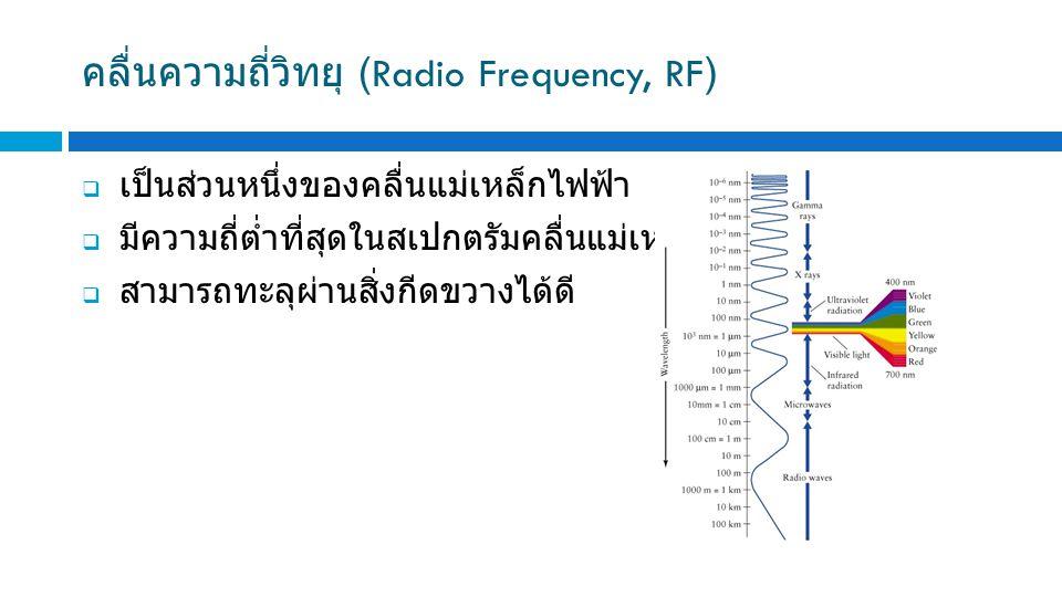 คลื่นความถี่วิทยุ (Radio Frequency, RF)  เป็นส่วนหนึ่งของคลื่นแม่เหล็กไฟฟ้า  มีความถี่ต่ำที่สุดในสเปกตรัมคลื่นแม่เหล็กไฟฟ้า  สามารถทะลุผ่านสิ่งกีดขวางได้ดี