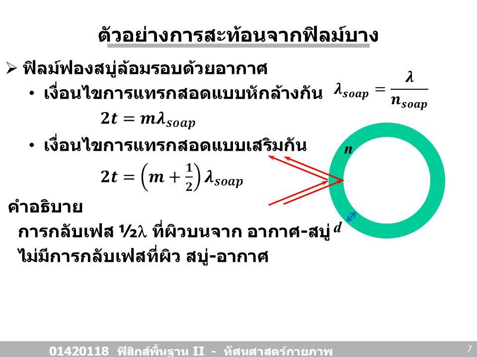 ตัวอย่างการสะท้อนจากฟิลม์บาง 01420118 ฟิสิกส์พื้นฐาน II - ทัศนศาสตร์กายภาพ 7 n d