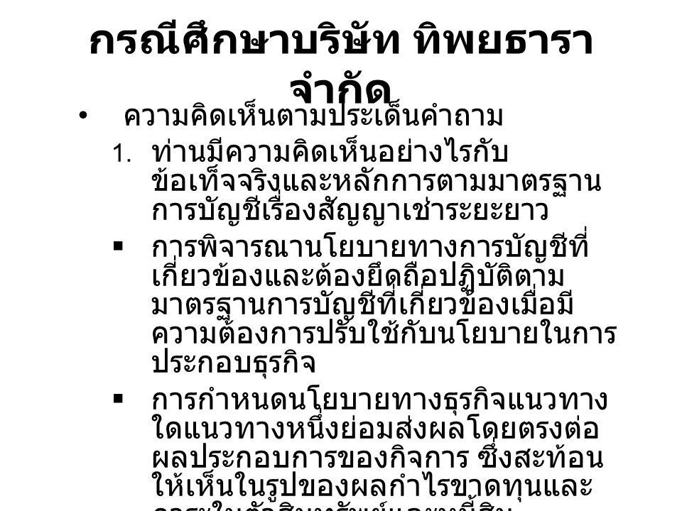 กรณีศึกษาบริษัท ทิพยธารา จำกัด 2.