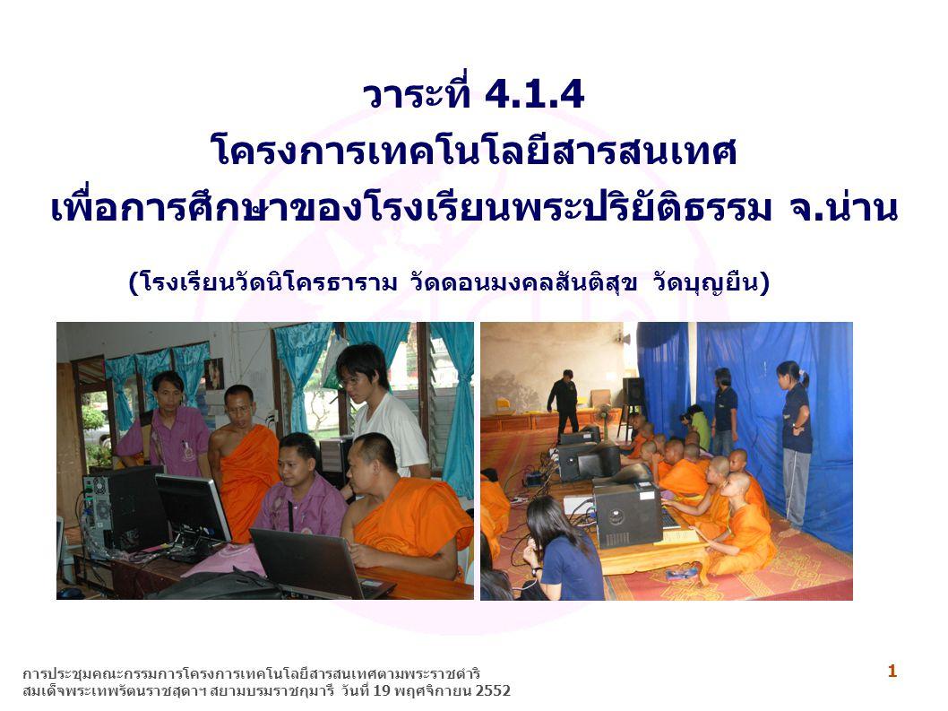 1 การประชุมคณะกรรมการโครงการเทคโนโลยีสารสนเทศตามพระราชดำริ สมเด็จพระเทพรัตนราชสุดาฯ สยามบรมราชกุมารี วันที่ 19 พฤศจิกายน 2552 วาระที่ 4.1.4 โครงการเทค